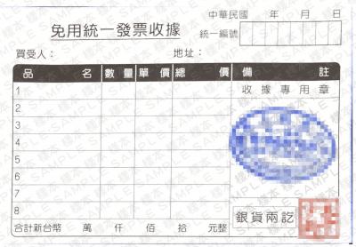 免用統一發票收據樣本