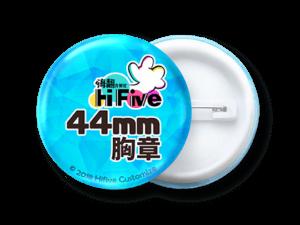 44mm胸章 安全別針款