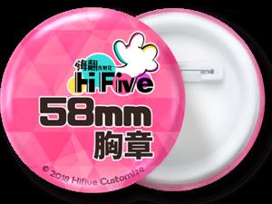 58mm胸章 安全別針款